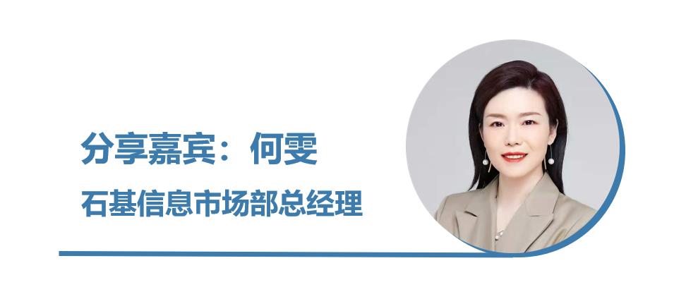 石基信息市场部总经理何雯女士
