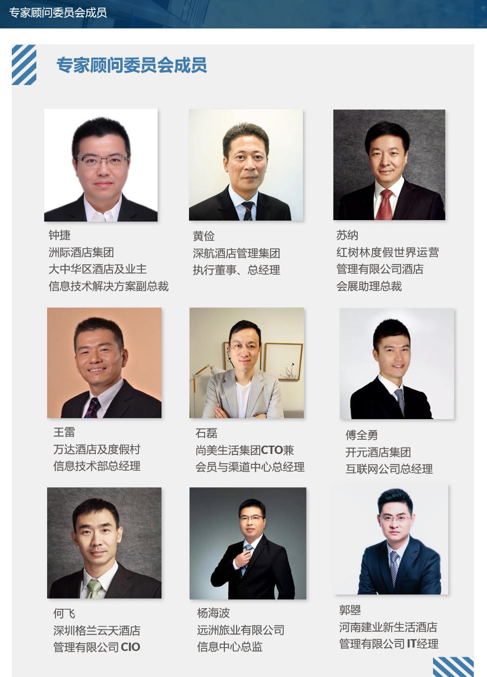 中国酒店数字化转型趋势报告专家顾问组成员