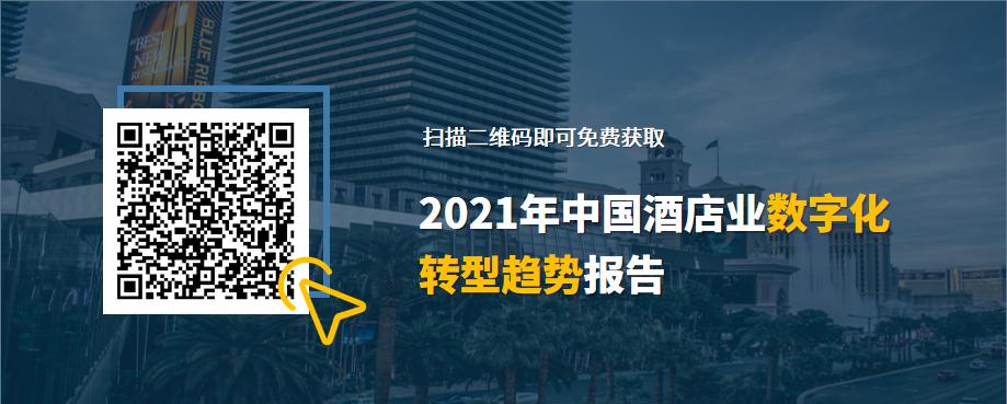 2021中国酒店数字化转型趋势报告