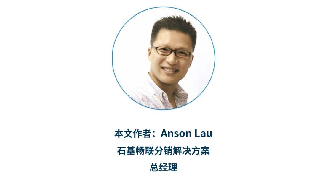 石基畅联分销解决方案总经理Anson Lau