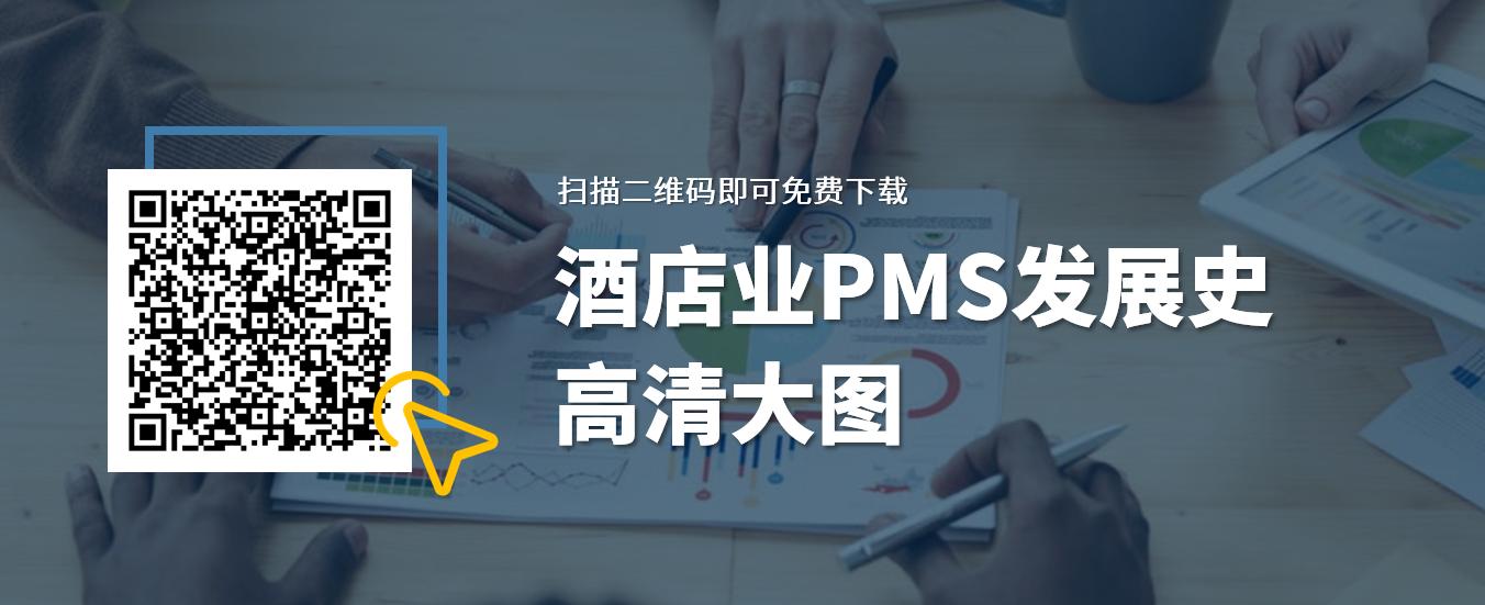 酒店业pms发展史-石基信息
