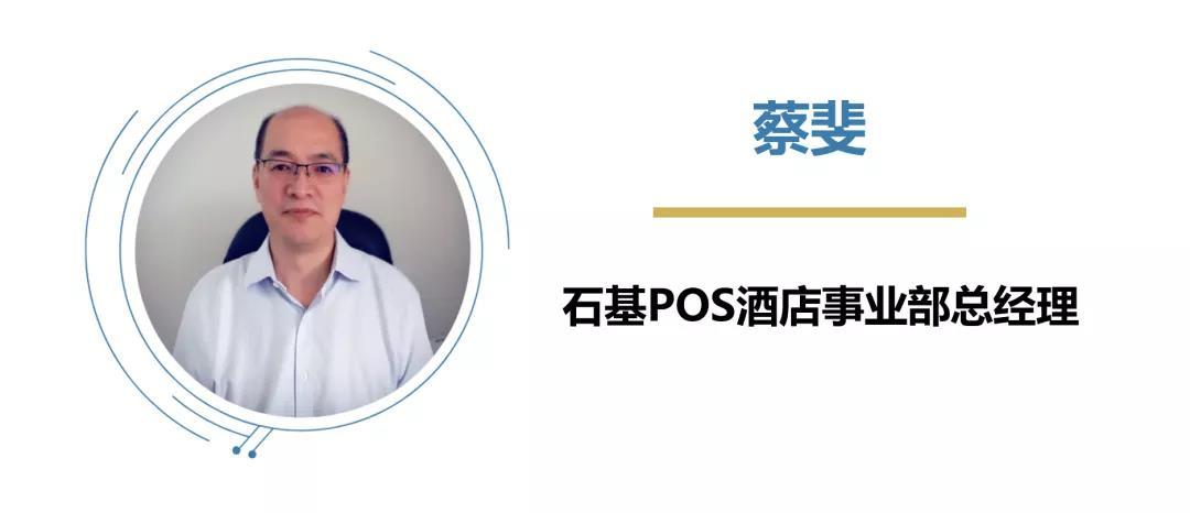 石基POS酒店事业部总经理蔡斐